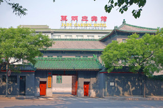 北京翠明莊賓館