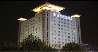 西安皇城海航商務酒店