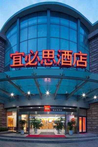 Viajes Ibiza - Qingdao Yinhai World Ibis Hotel