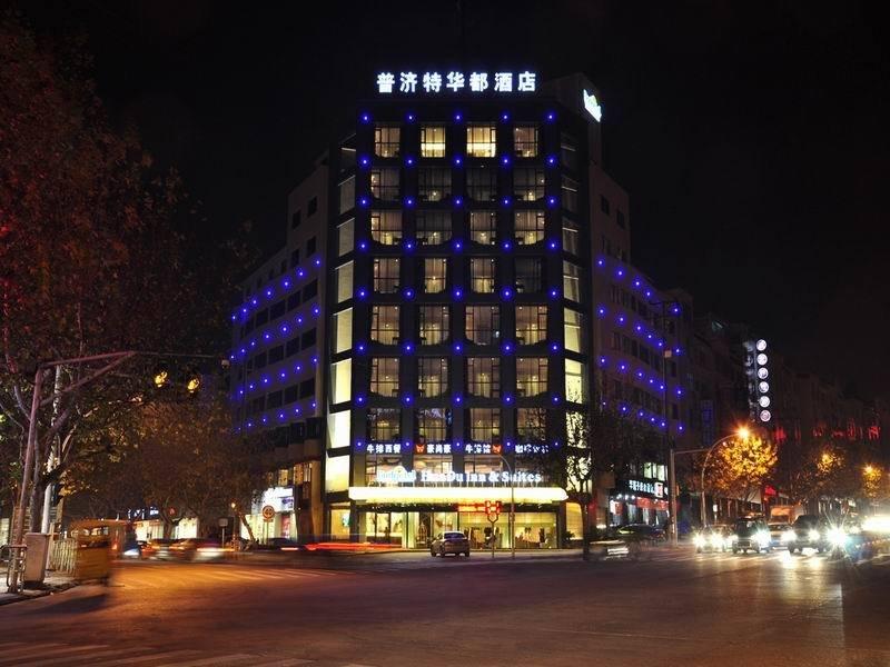 義烏普濟特華都酒店