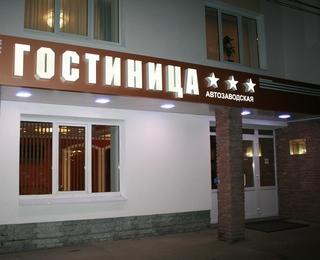 Avtozavodskaya in Nizhny Novgorod, Russia