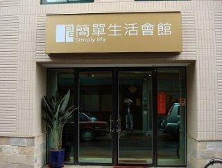 臺北簡單生活會館
