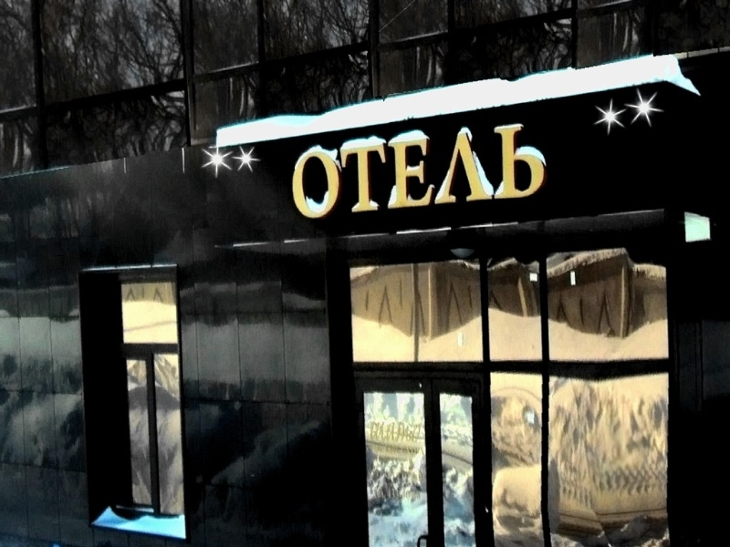 Shato in Nizhny Novgorod, Russia