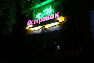 Ostrovok in Rostov-on-don, Russia