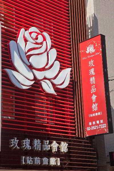 Rose Boutique Hotel Taipei Main Station