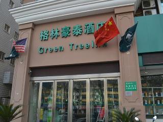 Greentree Inn Luoyang Wangcheng Square Business Ho