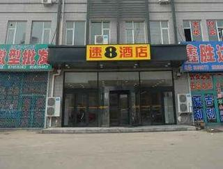 速8酒店長春汽貿城店