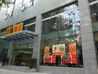 速8酒店南京新街口店