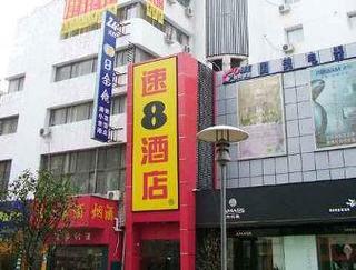 速8酒店鎮江大市口店