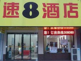 速8酒店蚌埠火車站店