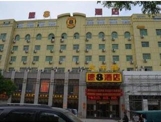 速8酒店商丘歸德路市政府店