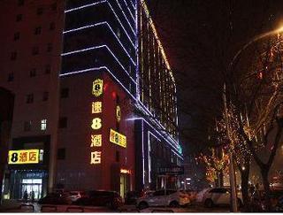 速8酒店(寧夏固原政府街店)
