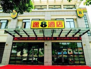 Super 8 Hotel Hangzhou QianDaoHu Xin An Dong Lu