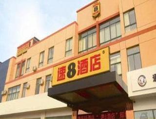 速8酒店海安火車站長江東路店