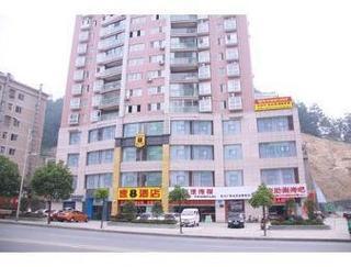 速8酒店十堰北京中路店