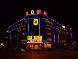 速8酒店汶上長途汽車總站店