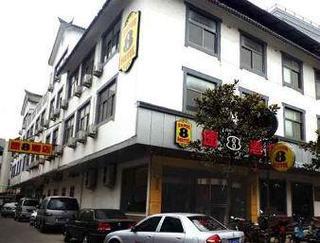 速8酒店徐州戶部山步行街店
