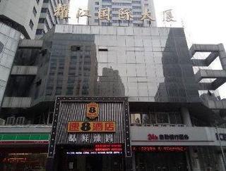Super 8 Hotel Hangzhou WuLinMen Mo Gan Shan Lu