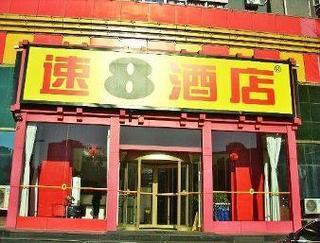 速8酒店濟南經七緯六路店