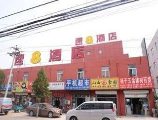 Super 8 Hotel  Beijing Xinguozhan Tian Zhu Zhong X