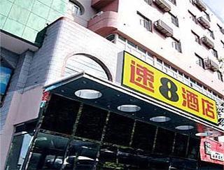 速8酒店烏魯木齊八音和店