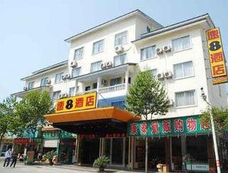 速8酒店武夷山國家旅遊度假區店