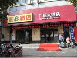 速8酒店連雲港隴海東路大潤發店