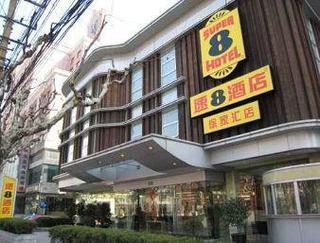 Super 8 Hotel Shanghai Xu Jia Hui