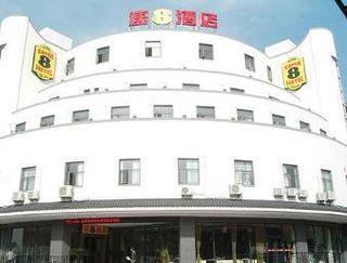 速8酒店蘇州拙政園店