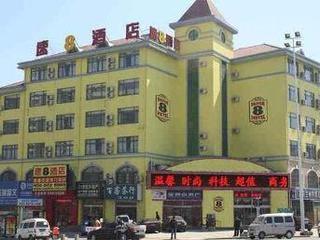 Super 8 Hotel Qingdao Development Zone Chang Jiang