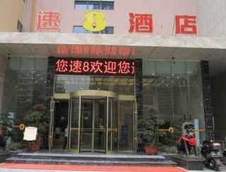 速8酒店合肥新天地店
