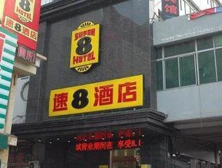 速8酒店安陽火車站和諧店