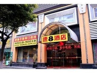 速8酒店蕪湖新市口店
