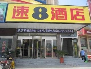 速8酒店泰安長途汽車總站店