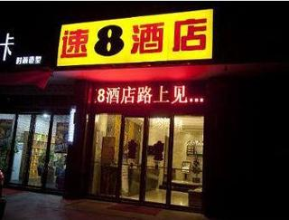 速8酒店長沙遠大一路店