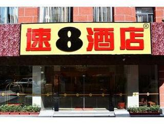 速8酒店廈門思明南路廈大店