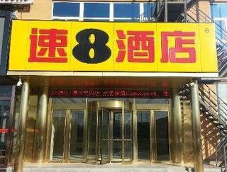 Super 8 Hotel Beijing Tongzhou Liyuan Zhen Zheng F