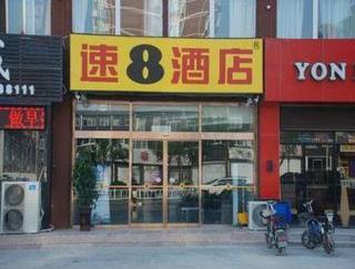 速8酒店廊坊香河傢俱城店
