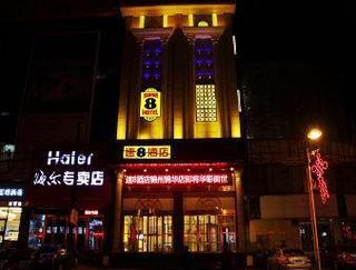 速8酒店錦州錦華店