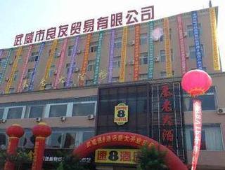 速8酒店武威店