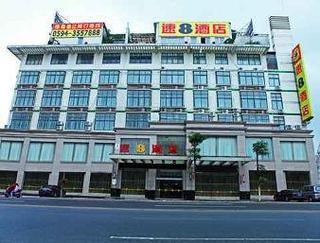 速8酒店莆田涵江商業城店