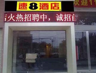 速8酒店永安新安店
