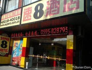 速8酒店泉州晉江和平北路店