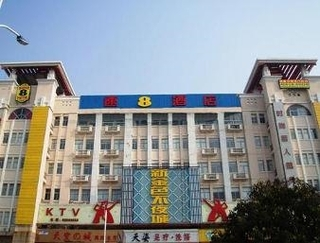 速8酒店灌南新東南路店