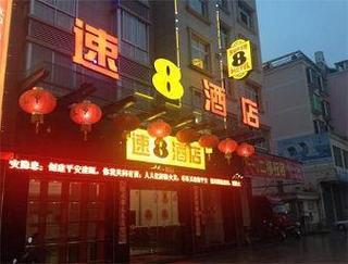 速8酒店南平建甌甌甯路店
