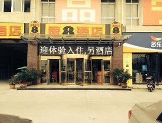 速8酒店(泰州南通路中嘉商貿城店)