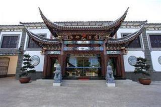 Dali Haidu Hotel