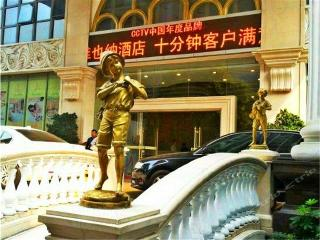 Shenzhen Vienna International Hotel(Xinzhou br)