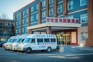 北京空港藍灣國際酒店A座