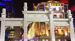 武漢萬達瑞華酒店